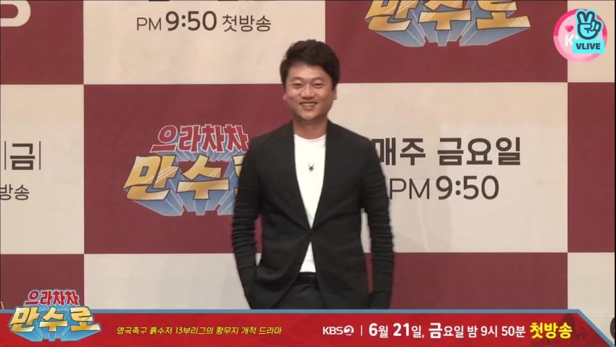 KBS예능님의 라이브 방송