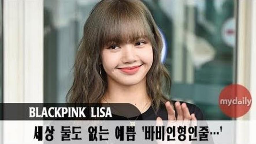 [리사:BLACKPINK LISA] '바비인형인줄…'