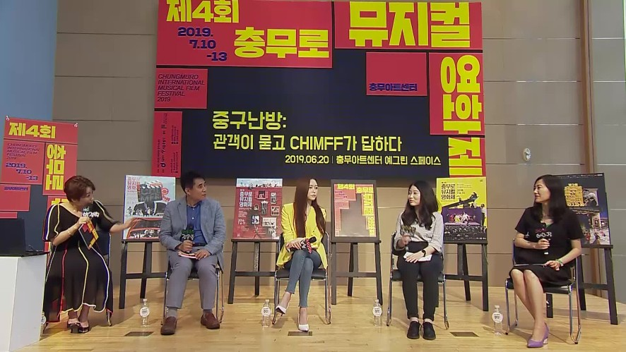 [FULL] '중구난방: 관객이 묻고 CHIMFF가 답하다' V라이브 'CHIMFF 2019 Round Table Talk: Junggu-Nanbang' VLIVE