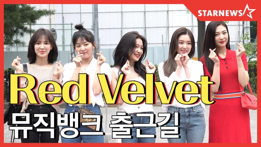 ★ 레드벨벳 (Red Velvet) 190621 뮤직뱅크 출근길 (On the way to Music Bank)★