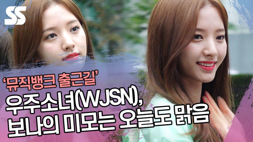 우주소녀(WJSN), 보나의 미모는 오늘도 맑음 (뮤직뱅크 출근길)