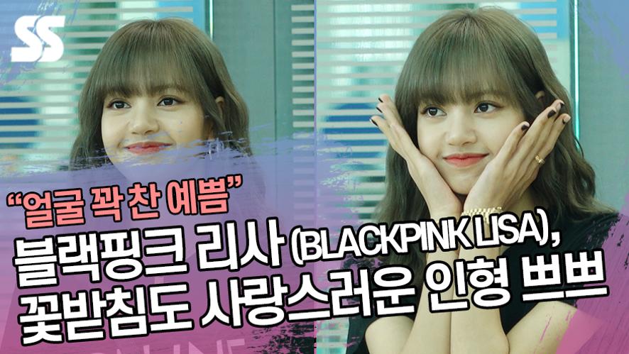 블랙핑크 리사 (BLACKPINK LISA), 꽃받침도 사랑스러운 인형 쁘쁘 (인천공항)