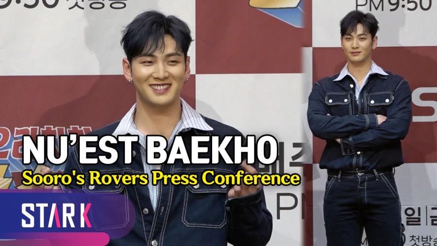 '완착완귀' 글로벌 이사님이 된 백호 (NU'EST BAEKHO, 'Sooro's Rovers' Press Conference)