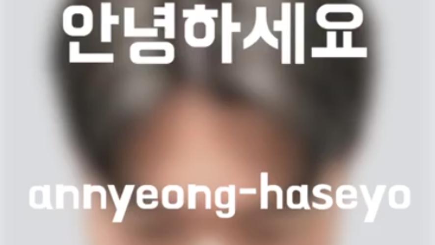 Ryan's Korean Basic Expression #2 안녕하세요