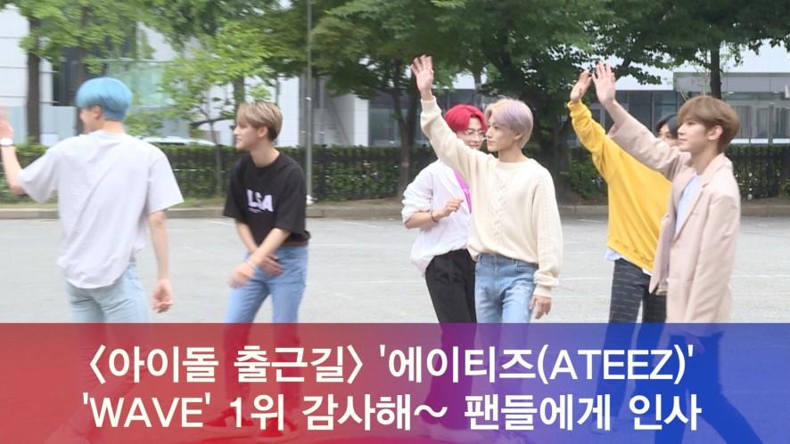 '아이돌 출근길' ATEEZ(에이티즈) 'WAVE' 1위 고마워~ 팬들에게 인사