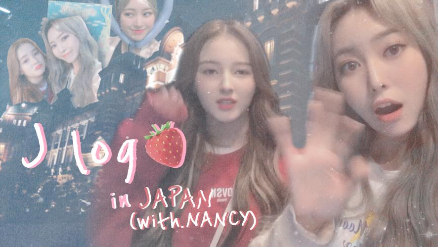 [VLOG] J-log EP. 2 일본 스케줄 자유 시간엔 뭘 하나요?! 💥맛집투어&먹방💥