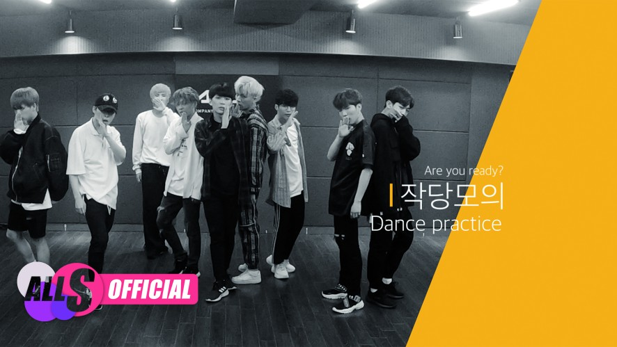 D-CRUNCH(디크런치) - '작당모의(Are you ready?)' Dance Practice Video