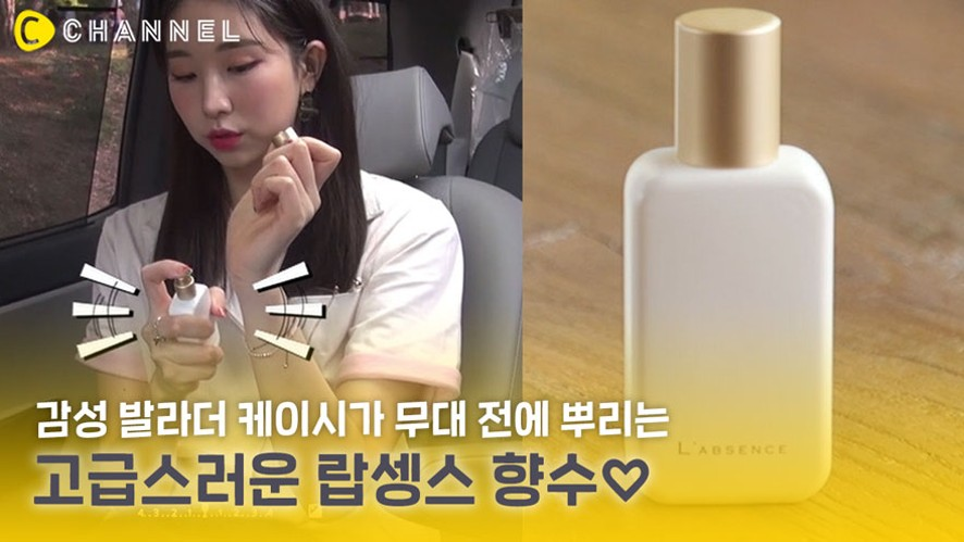 V LIVE - The luxurious perfume that singer Kathy sprinkles before
