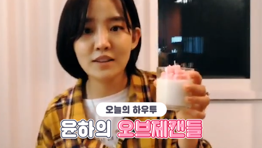 [V PICK! HOW TO in V] 윤하의 오브제캔들🕯 (HOW TO MAKE YOUNHA's Objet Candle)