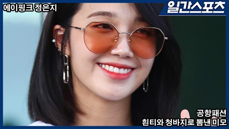 정은지 '욜로홀로 시즌2' 촬영 떠나요!