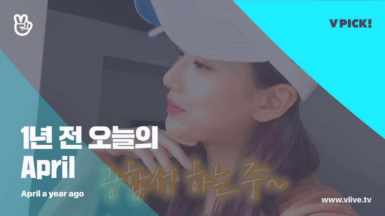[1년 전 오늘의 April] 뭐하고 있는 중이냐구요? 낭니보면서 ☀️광합성☀️ 하고 있는데요? (Naeun's solo V a year ago)