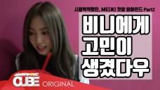 CLC - 칯트키 #60 ('ME(美)' 첫방 비하인드 PART 2)