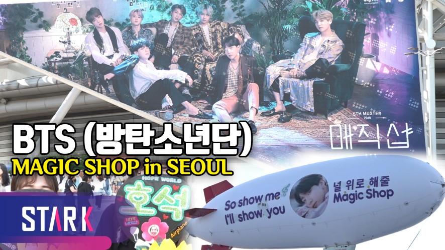 방탄소년단 팬미팅, 축제장으로 변한 올림픽공원 (BTS, MAGIC SHOP)