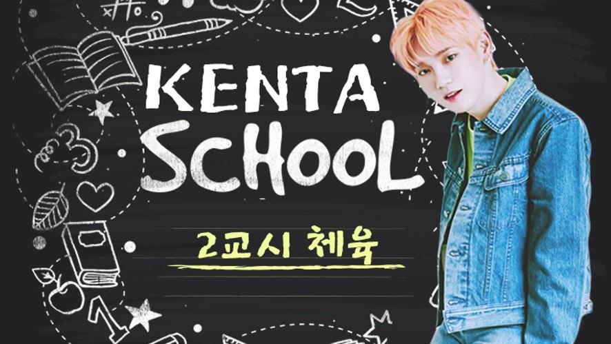 🏫 <켄타 학교> 2교시 체육