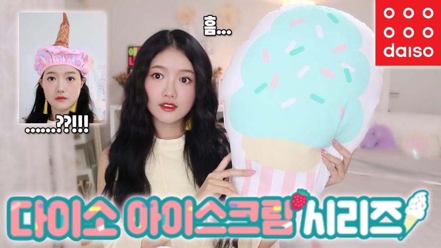 (나눔 이벤트!!!) 다이소 아이스크림 시리즈 하울~!!🍦🍭귀엽긴한데..제품 상태가..??