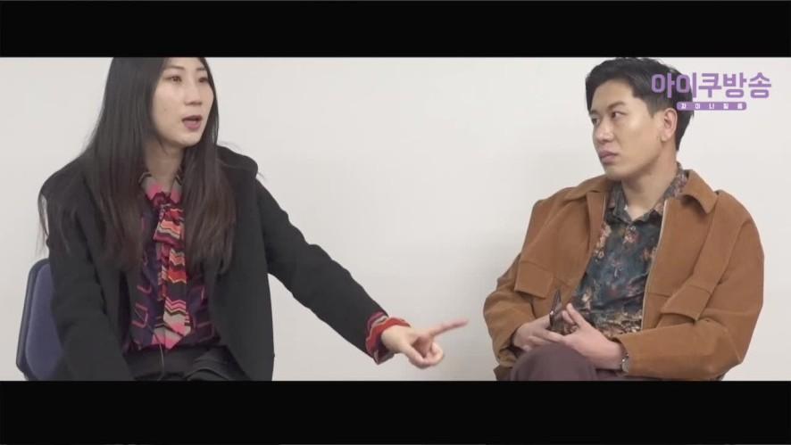 """在韩中国电影人交流会-第三期""""韩剧韩综的创作之道""""ep05 「유덕보 감독 공작실 출품」"""
