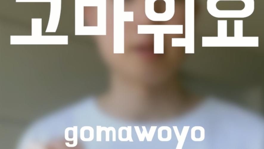 "Thank you in formal way in Korean ""고마워요"""