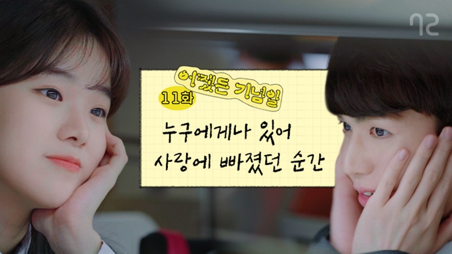 Anniversary Anyway EP11 - Everyone has a moment of love.
