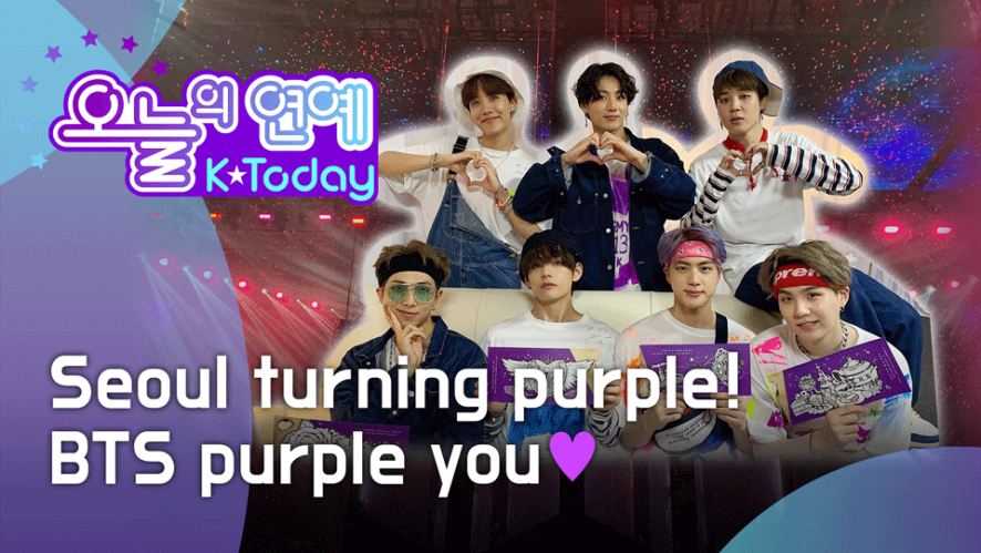 "[K Today] BTS ""ARMY is destiny and miracle"" Seoul turning purple! (25만 아미와 만난 BTS)"
