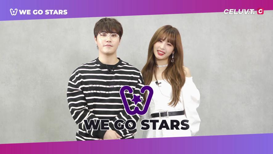 [Celuv.TV] '위고스타 (WE GO STARS)' 홍보 영상