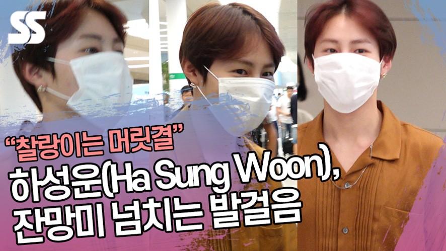하성운(Ha Sung Woon), 잔망미 넘치는 발걸음 (인천공항)