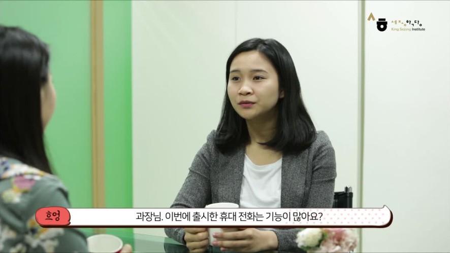 """[Tiếng Hàn kinh doanh 2] 2-1 """"회사와 상품""""  Part2 말해봅시다(Nói) 출처:세종학당재단"""