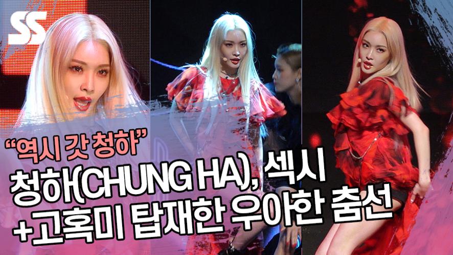 청하(CHUNG HA), 섹시+고혹미 탑재한 우아한 춤선 ('플러리싱' 쇼케이스)