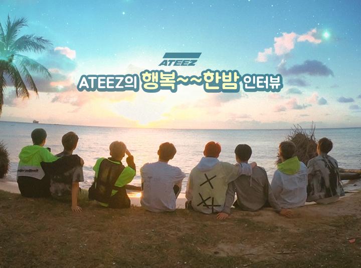 ATEEZ의 행복~~한밤 인터뷰 ✨