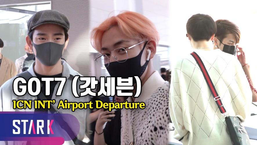 갓세븐 출국! 사랑둥이들♡ (GOT7, 20190624_ICN INT' Airport Departure)