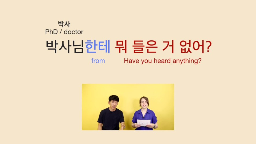 Korean lesson with [I AM] EP.#6