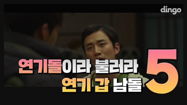 연기돌이라 불러라 연기 갑 남돌 모음 | 영화 | 딩고무비