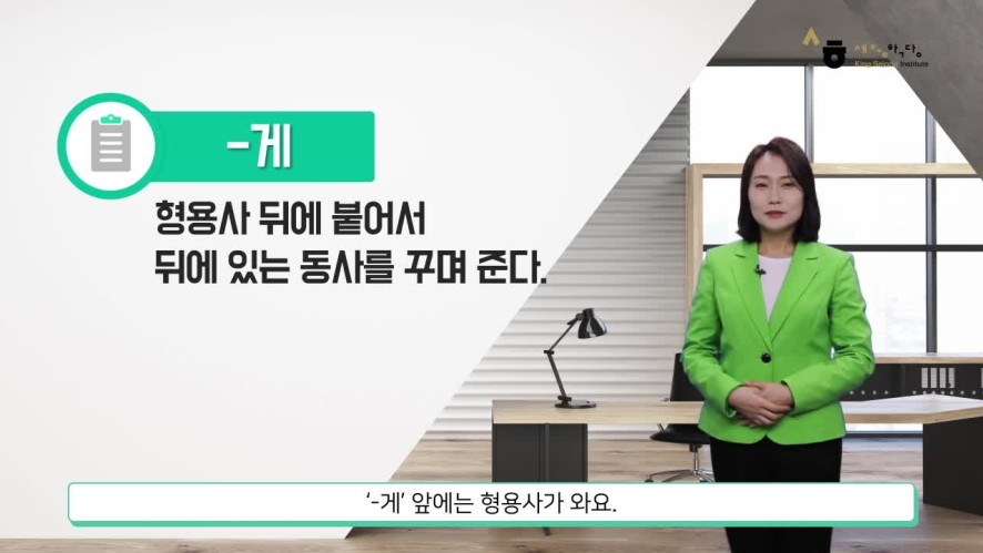 """[Tiếng Hàn kinh doanh 2] 2-1 """"회사와 상품""""  Part2 문법(Ngữ pháp) 출처:세종학당재단"""