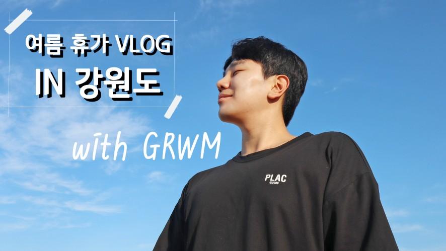 강원도 여행 브이로그 + GRWM /  여름휴가 Start :)