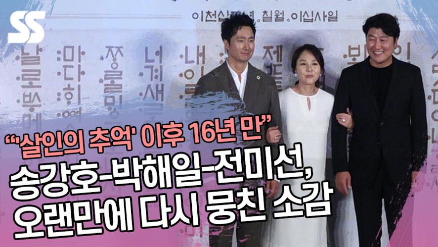 송강호-박해일-전미선, '살인의 추억' 이후 16년 만 조우한 소감 ('나랏말싸미' 제작보고회)