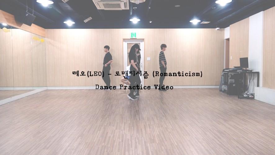 레오(LEO) - 로맨티시즘 (Romanticism) Dance Practice Video