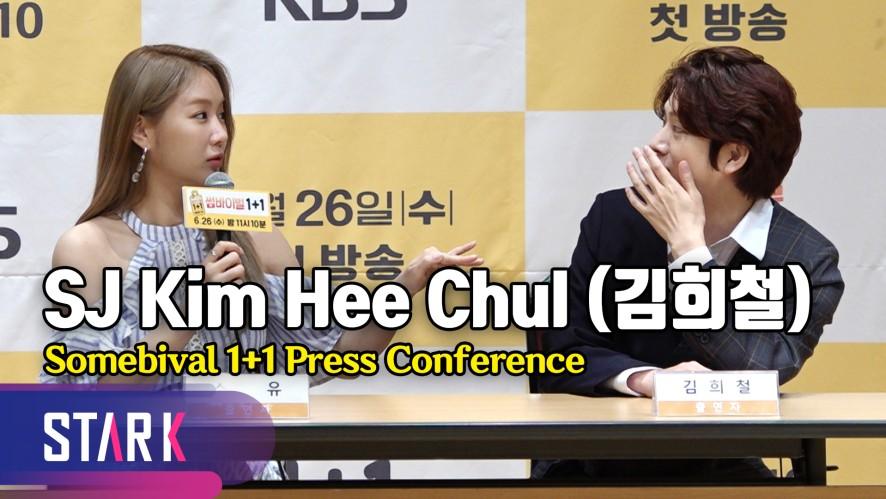 '썸바이벌 1+1' 김희철, 소유와의 썸 진실은? (SJ Kim Hee Chul, 'Somebival 1+1' Press Conference)