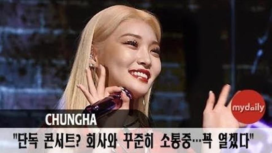 """[청하:CHUNG HA] """"단독 콘서트? 회사와 꾸준히 소통중…꼭 열겠다"""""""