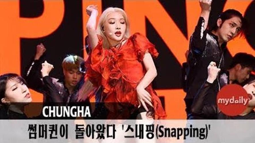 [청하:CHUNG HA] '썸머퀸의 Snapping 첫 무대'