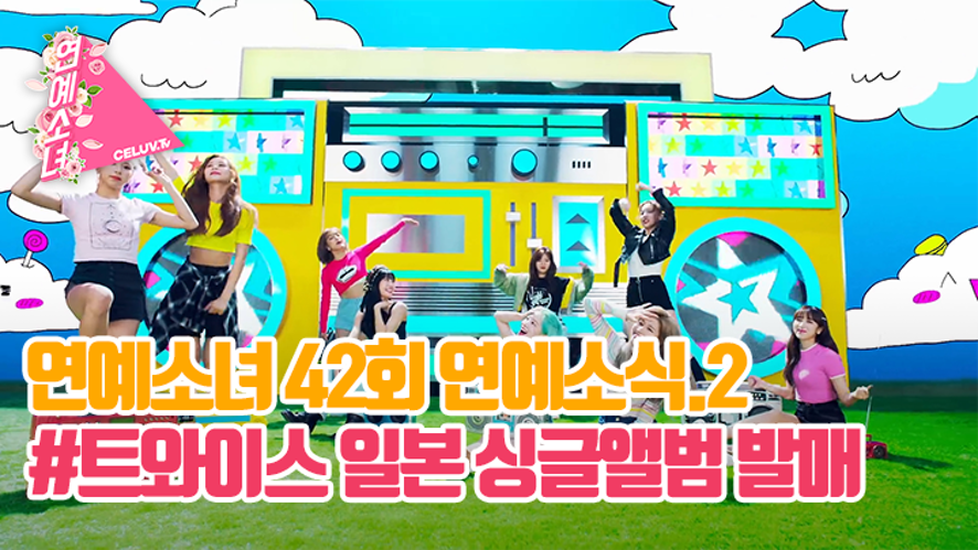 [ENG SUB/연예소녀] EP42. 소녀의 연예소식2 - 트와이스 일본 앨범 (Celuv.TV)