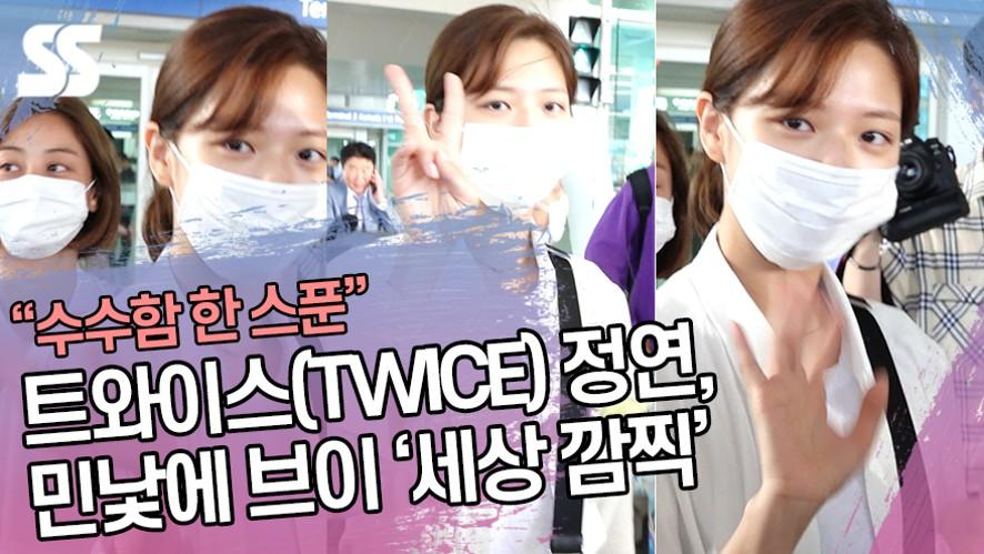 트와이스 정연(TWICE JEONGYEON), 민낯에 브이 '세상 깜찍' (인천공항)