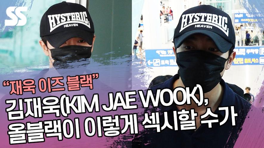 김재욱(KIM JAE WOOK), 올블랙이 이렇게 섹시할 수가 (인천공항)