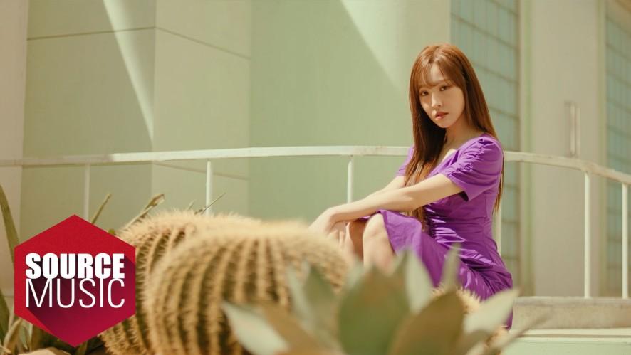 여자친구 GFRIEND - 열대야 (Fever) 유주 (Yuju) Teaser