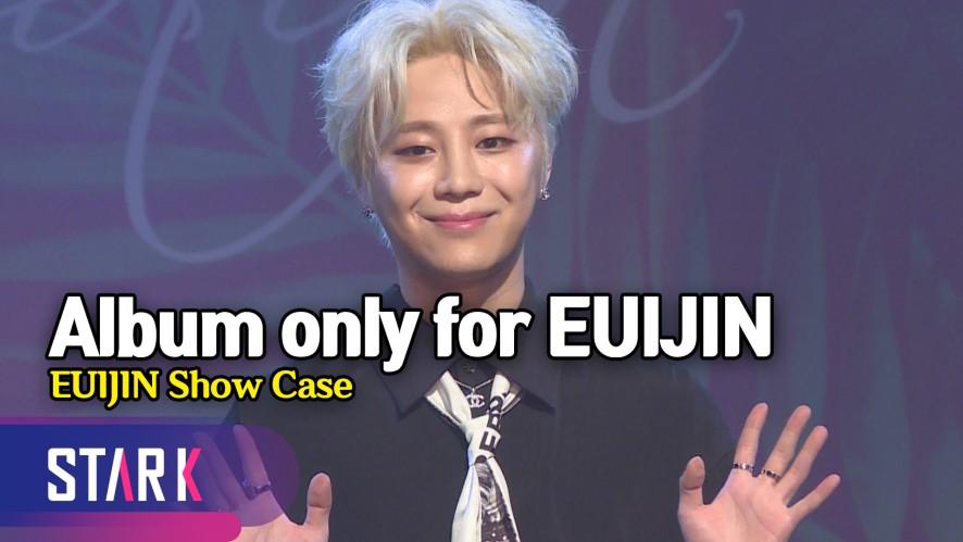 의진만의 의진을 위한 솔로앨범 (Album only for EUIJIN)