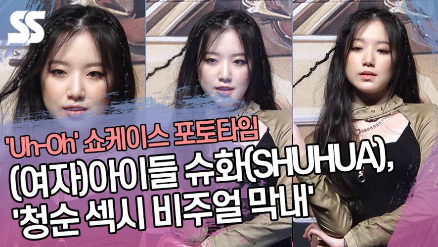 (여자)아이들 슈화(SHUHUA), '청순 섹시 비주얼 막내' ('Uh-Oh' 쇼케이스 포토타임)