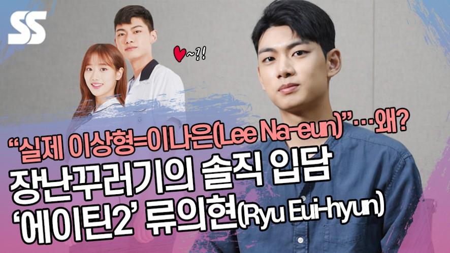 """'에이틴2' 류의현(Ryu Eui-hyun) """"실제 이상형, 이나은(Lee Na-eun)""""…왜?"""