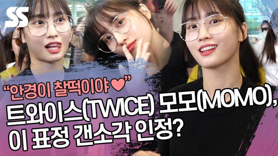 트와이스 모모(TWICE MOMO), 이 표정 갠소각 인정? (인천공항)