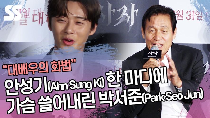 안성기(Ahn Sung Ki) 한 마디에 가슴 쓸어내린 박서준(Park Seo Jun) ('사자' 제작보고회)