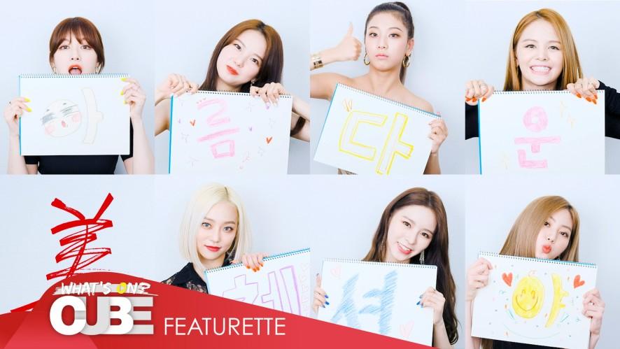 CLC - 'ME(美)' Music Clip
