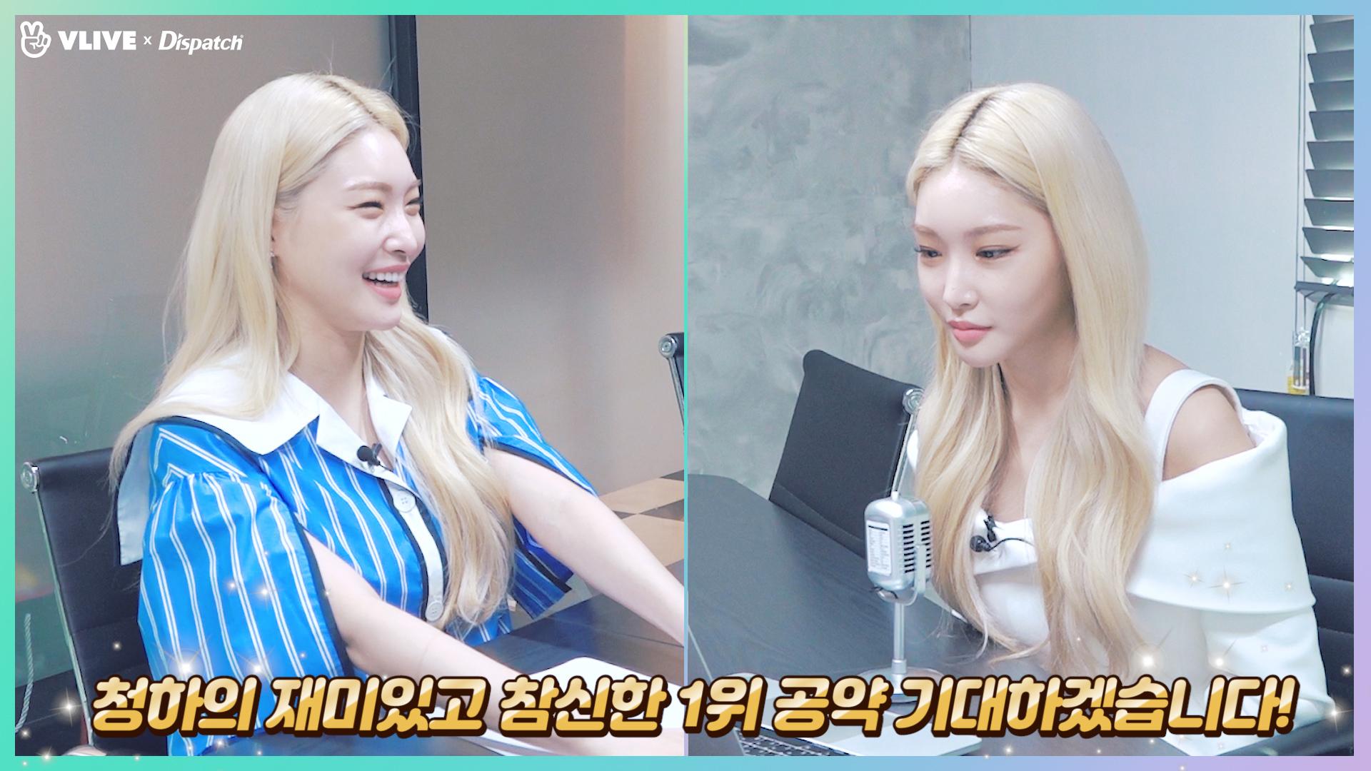 """[ⓓxV] """"17.67MHz 청하랑 별하랑 라디오"""" (청하:CHUNG HA)"""