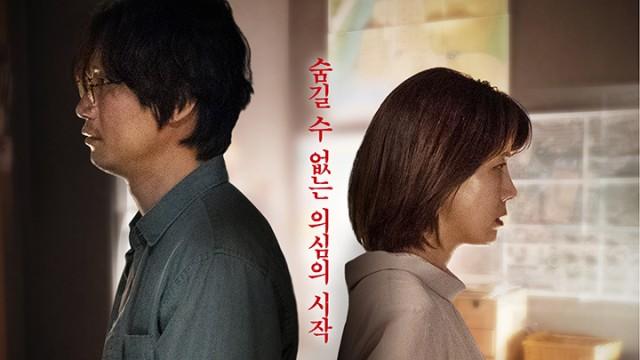 [Full] 2019 부천국제판타스틱영화제 '진범' GV 라이브 Bucheon International Fantastic Film Festival 'The Culprit'